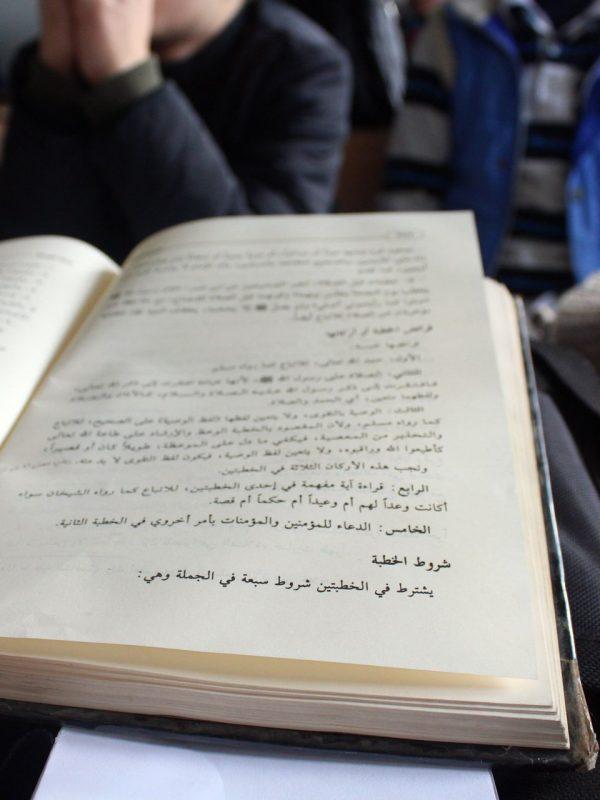 Abna Ashaam - Religious Studies