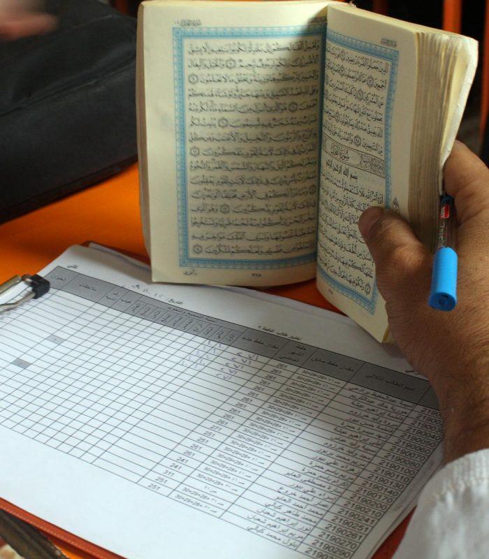Quran - Student Testing